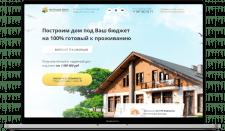 Коттедж Бери   Строительство домов