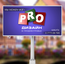 Рекламный билборд 3х6 - 2