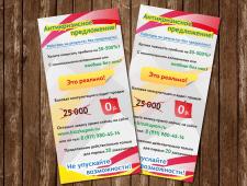 Пример рекламной листовки