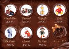 Листовка новогодняя для шокол. конфет