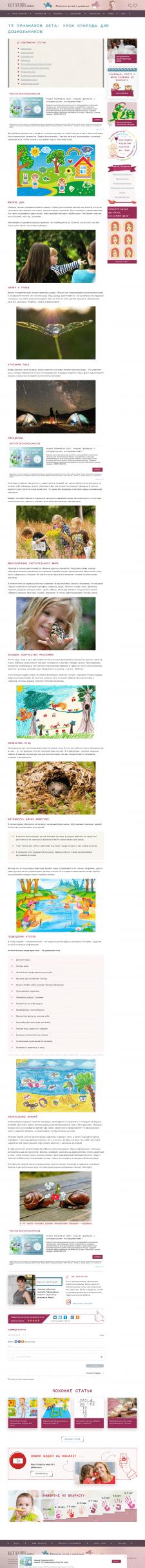 15 признаков лета: урок природы для дошкольников