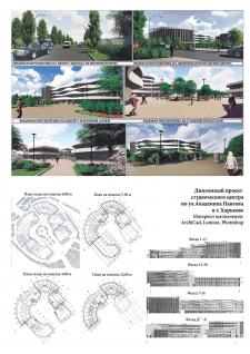 Проект студенческого центра