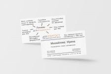 Визитная карточка Интергост