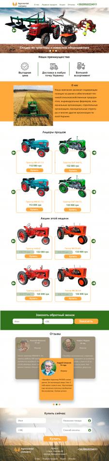 Лендинг для продажи аграрного оборудования