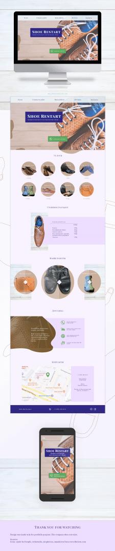 Дизайн сайта ремонта обуви