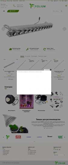 Создание сайта по продаже фитоламп и оборудования