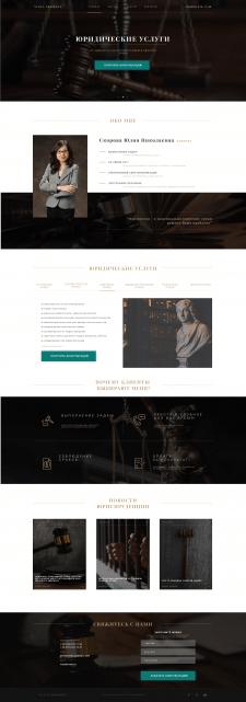 Сайт-визитка юриста/landing page