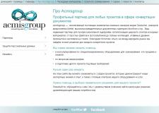Статья для Acmisgroup