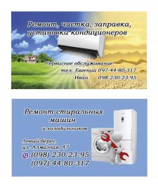 Визитка Ремонт