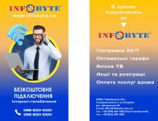 макет флаера для Интернет-провайдера