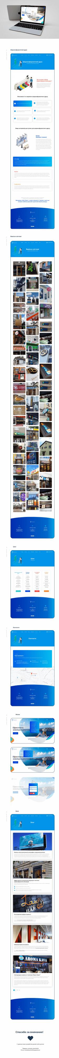 #Дизайн сайта Винил Принт#2 часть