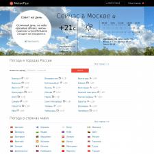 Meteotips - сайт погоды