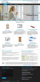 Сайт- визитка - окна