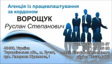Агенція працевлаштування за кордоном  варіант 2