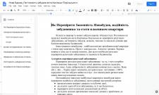 Законність забудов міста Кам'янець-Подільська