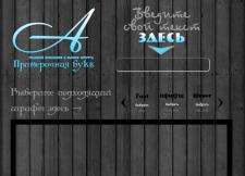 Конструктор по подбору шрифта для деревянных букв