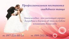Визитка для свадебного агенства
