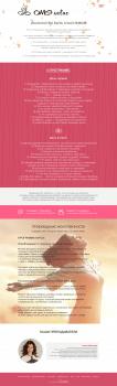 OMG Relax - сайт на wordpress