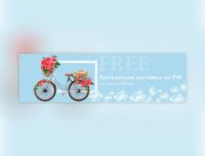 Баннер доставка цветов