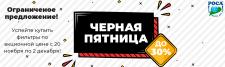 Черная пятница | Баннер на сайт