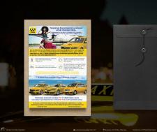 Коммерческое предложение для такси