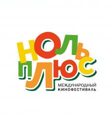 Логотип кинофестиваля НОЛЬ ПЛЮС