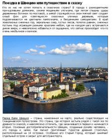 Поездка в Швецию