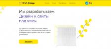 Дизайн+Разработка | Сайт портфолио