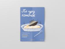 Плакат для фестиваля правильного питания