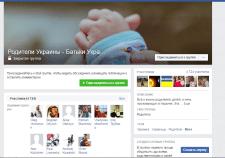 Родители Украины - Батьки України - Parents of Ukr