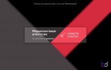 Оформление группы ВКонтакте Raketa.Digital