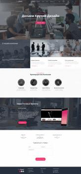 Дизайн сайта, главная страница