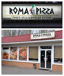 Греко-итальянская кухня Roma Pizza