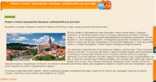 Чехия готовит упрощение визовых требований для...