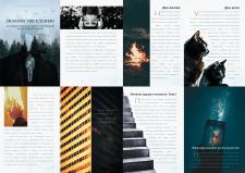 Редагування і верстка книги