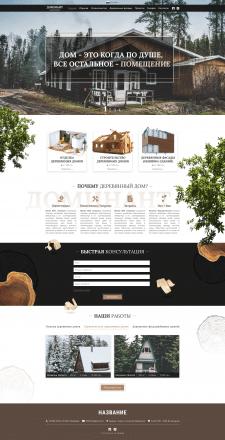 WordPress - Многостраничный сайт по строительству