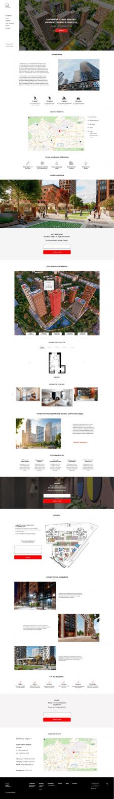 Landing Page для жилищного комплекса