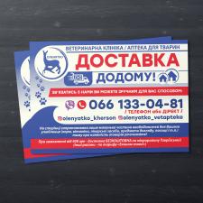 Дизайн листівки для ветеринар. клініки (м.Херсон)