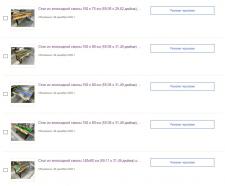 Наполнение площадки eBay