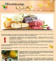 Сайт-визитка мыловара  «Мыловар LUX»