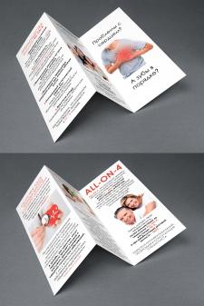 Дизайн буклета для стоматологической клиники