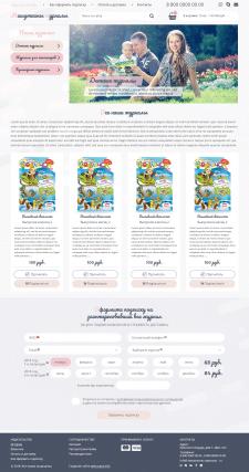 Макет сайта журнала, несколько страниц