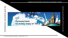 Баннер для группы ВКонтакте