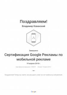 """""""Сертификация по мобильной рекламе"""""""