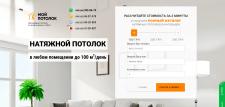 """Landing Page """"Установка Натяжных Потолков"""""""
