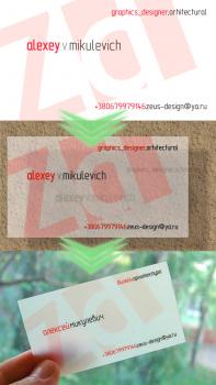 визитка (полупрозрачная основа)