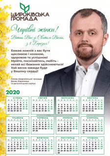 "Дизайн календаря ""Широківська громада"""