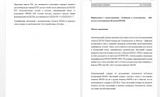 Фрагмент перевода документа гост. Информатика