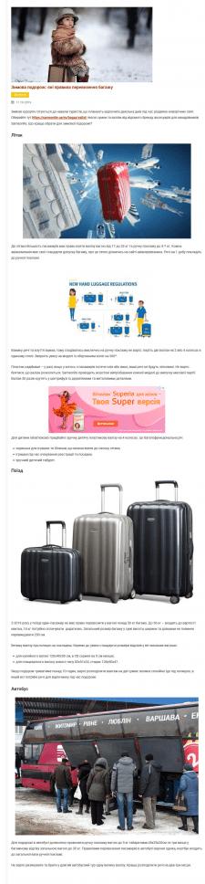 Зимова подорож: як правильно вибрати валізу