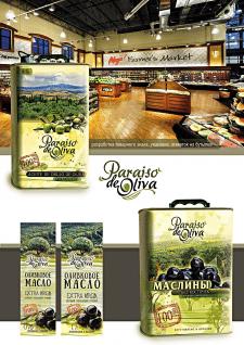упаковка и этикетки на оливковое масло и маслины